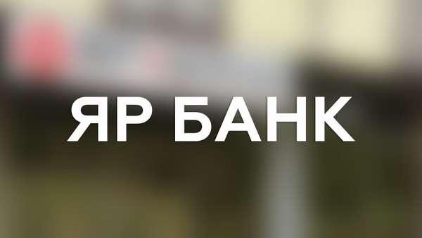 Яр Банк