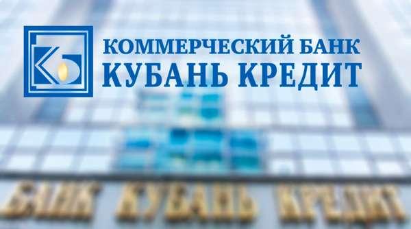 Кубань Кредит банк личный кабинет
