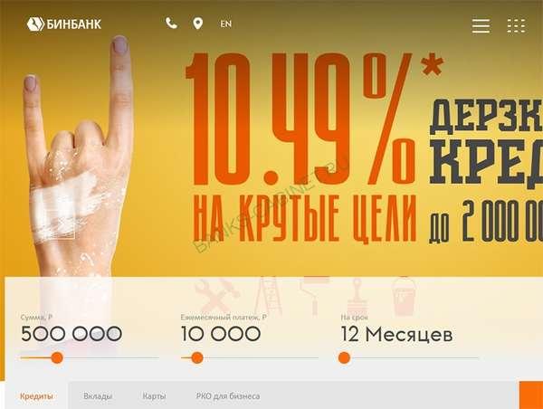 Главная страница официального сайта Бинбанк