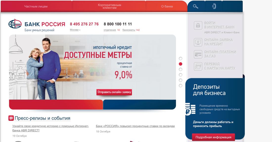 Банк Россия главная страница официального сайта