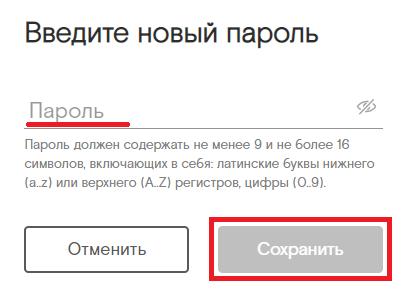 Восстановление пароля личного кабинета Ростелеком