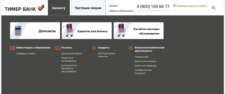 Главная страница официального сайта Тимер Банка