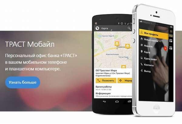 Мобильное приложение Траст банк