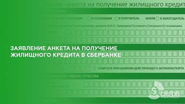 Заявление анкета на получение жилищного кредита в Сбербанке