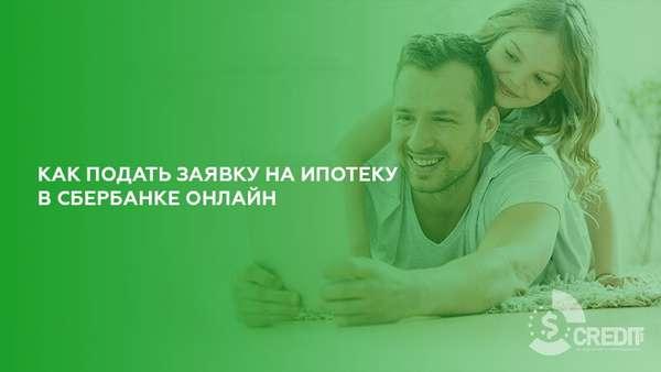Как подать заявку на ипотеку в Сбербанке Онлайн