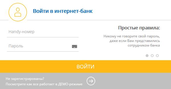 Вход в личный кабинет Банка Саратов