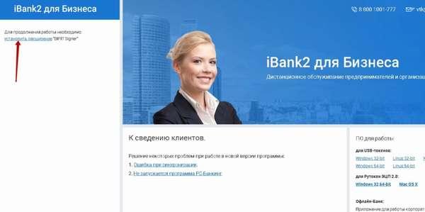 Вятка банк личный кабинет