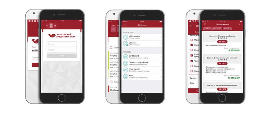 Мобильное приложение МКБ мобайл онлайн