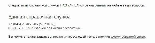 Телефон горячей линии банка АК Барс