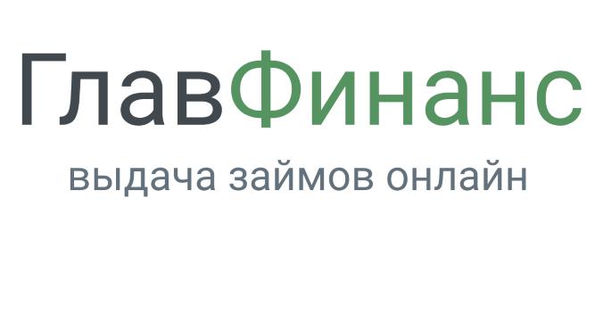 ГлавФинанс