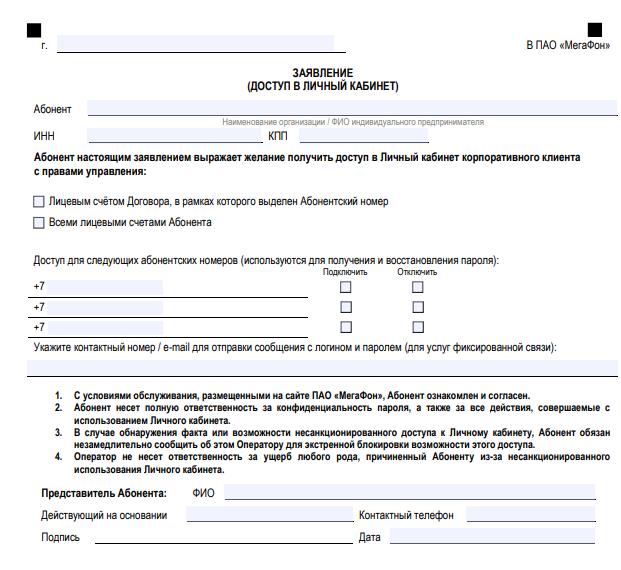 Анкета Мегафон для корпоративного клиента