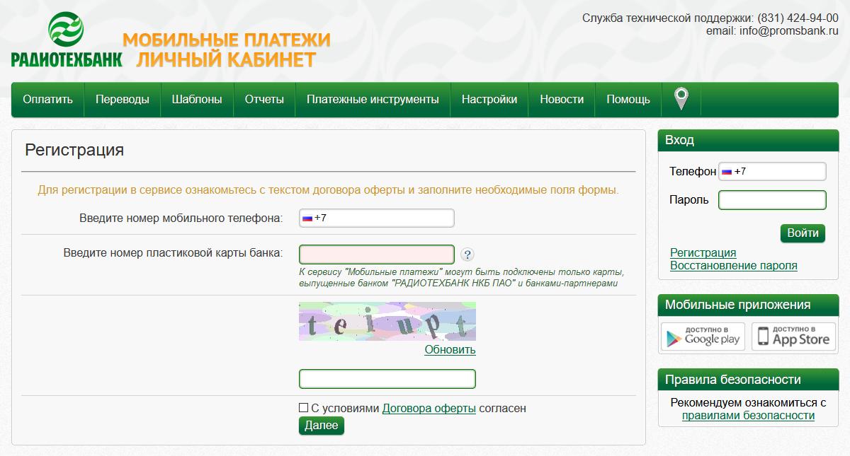 Страница регистрации личного кабинета Радиотехбанка