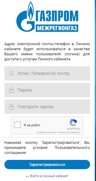 Регистрация на сайте компании Межрегионгаз