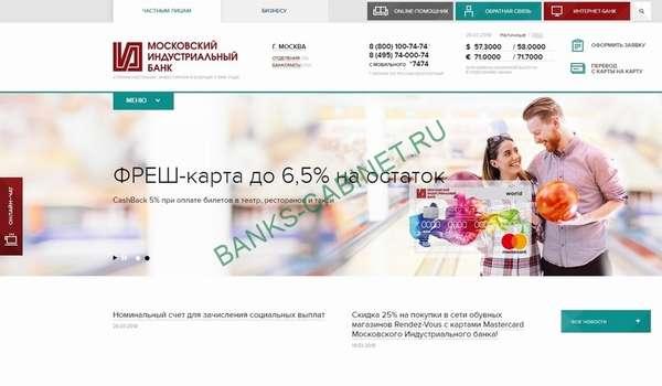 Официальный сайт Московского Индустриального банка