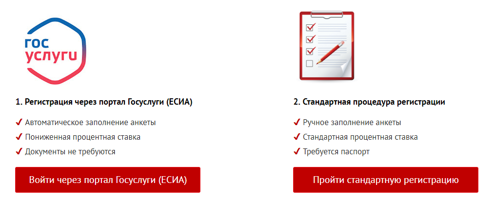 Регистрация на сайте Микроклад