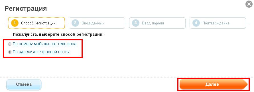 Как зарегистрировать личный кабинет Мосэнергосбыт
