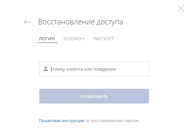 Восстановление пароля от личного кабинета Промсвязьбанка