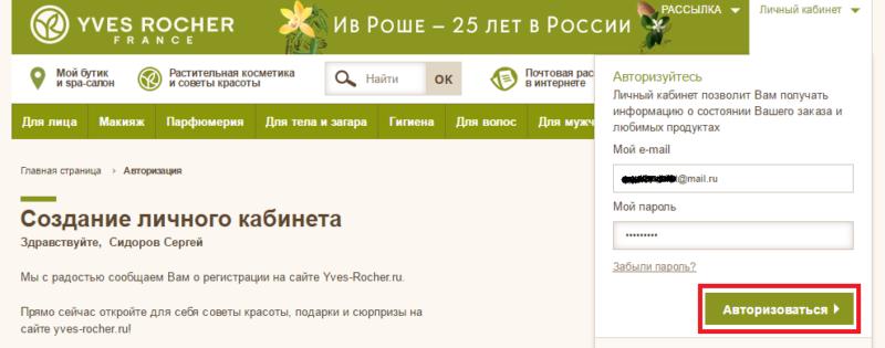 Личный кабинет YVES ROCHER