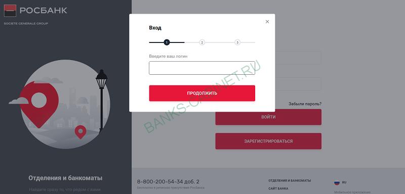 Восстановление доступа к интернет банку