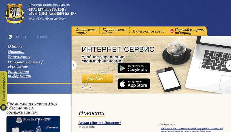 Главная страница официального сайта Банка Екатеринбург
