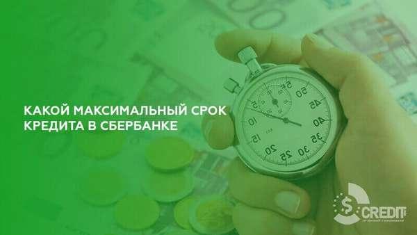 Какой максимальный срок кредита в Сбербанке