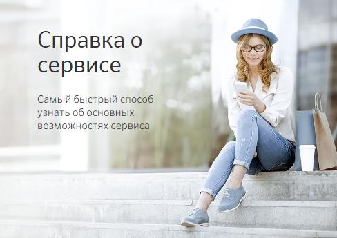 Справка о мобильном сервисе