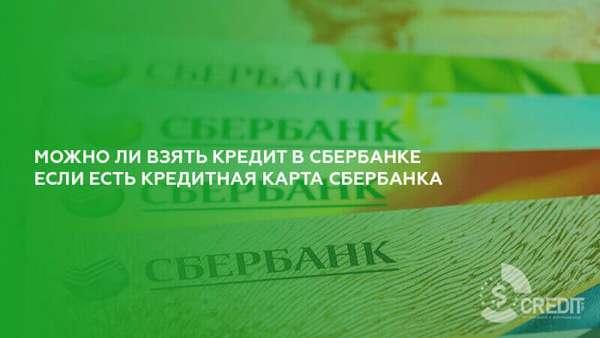 Можно ли взять кредит в Сбербанке если есть кредитная карта Сбербанка