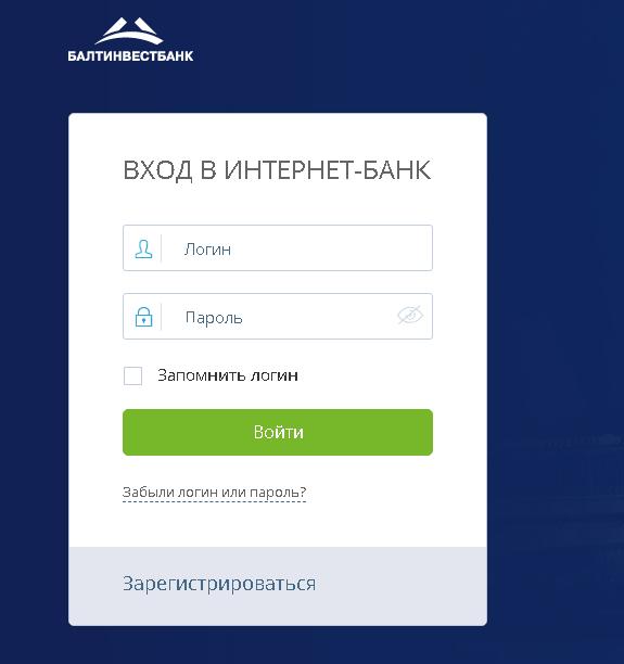Балтинвестбанк личный кабинет вход в интернет-банкинг