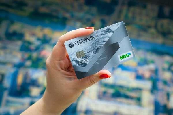 Зарплатная карта Сбербанк