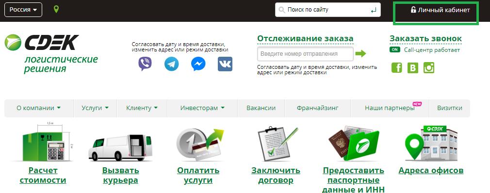 Личный кабинет на сайте СДЭК