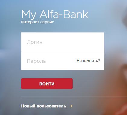 Кабинет Альфа банка для физического лица