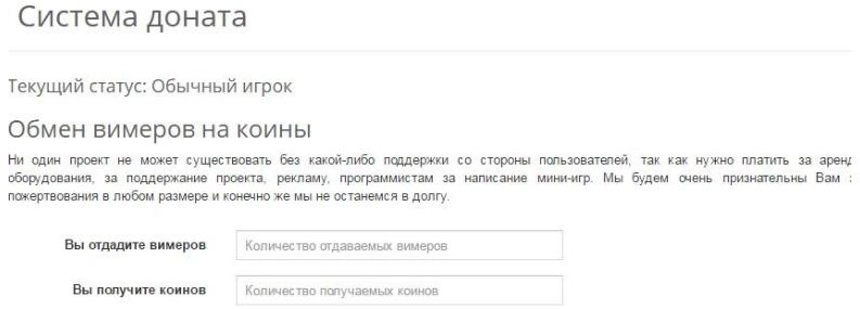 Обмен на сайте Вайнкрафт вимеров на коины