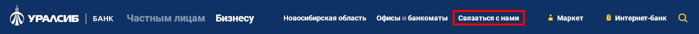 Телефон горячей линии Уралсиб банк
