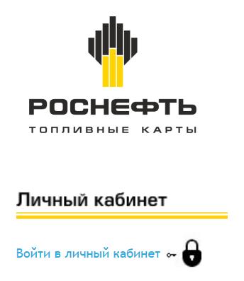 Войти в личный кабинет компании Роснефть