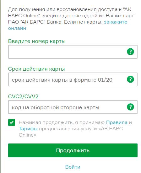 Регистрация в личном кабинете АК БАРС