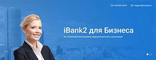 Страница входа в личный кабинет iBank2 Москва Сити Банка