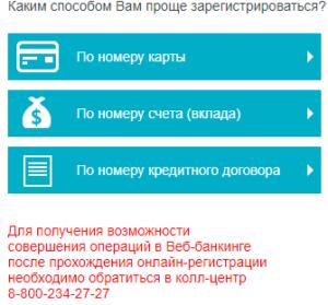 регистрация личного кабинета в РНКБ банке