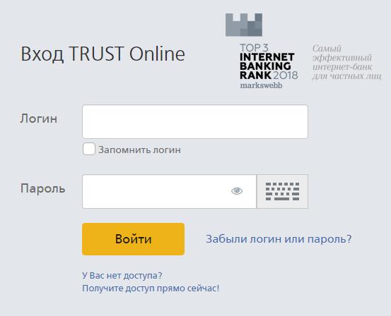 Траст онлайн банк: вход в личный кабине