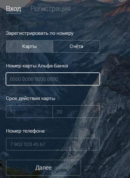 Как зарегистрировать личный кабинет Альфа Клик
