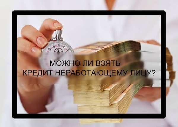 Кредит неработающему