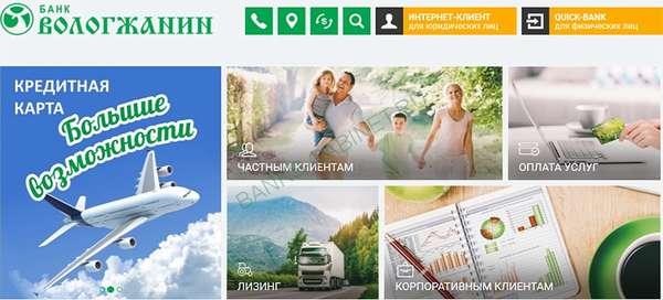 Главная страница официального сайта Банка Вологжанин