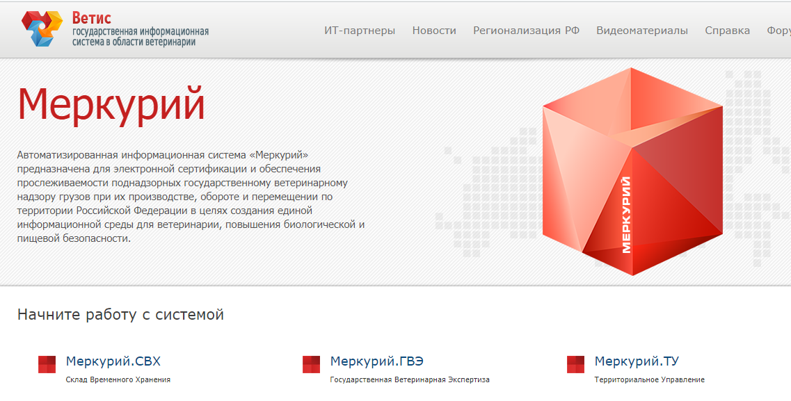 Официальный сайт Меркурий