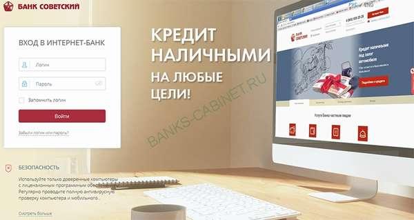 Официальная страница входа в личный кабинет Советского банка