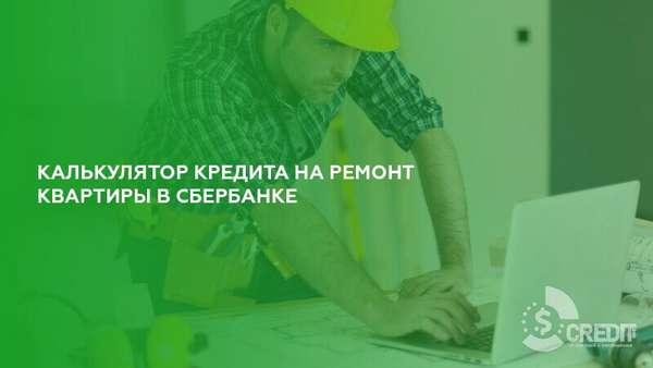Калькулятор кредита на ремонт квартиры в Сбербанке
