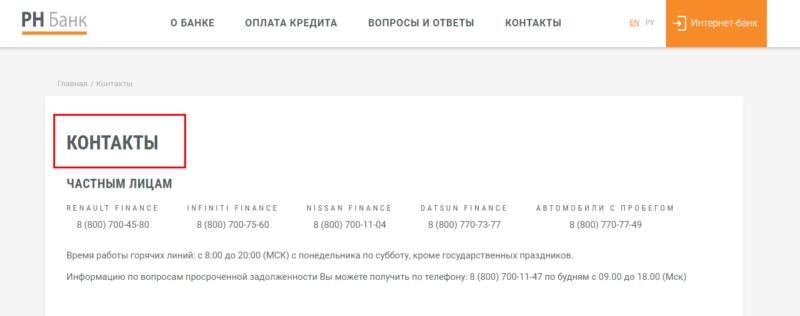 Личный кабинет РН банк