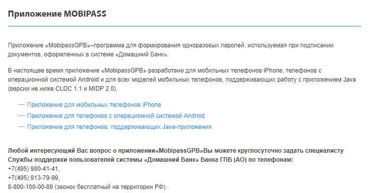 Приложение Mobipass на телефон
