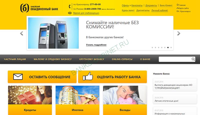 Главная страница официального сайта Енисейского Объединенного Банка