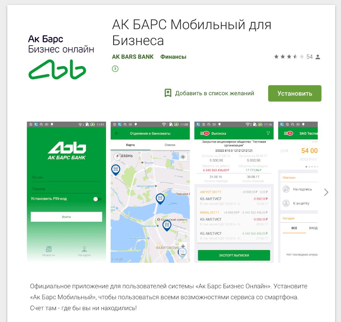 Мобильное приложение Ак Барс Бизнес Онлайн