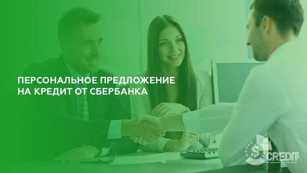 Персональное предложение на кредит от Сбербанка