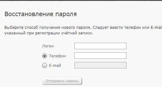 Вспомнить пароль от личного кабинета ЖКХНСО